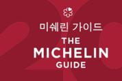 '미쉐린 가이드 서울 2020' 셀렉션 공개, 2개의 2스타 레스토랑, 7개의 1스타 레스토랑 새롭게 추가