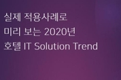 코디 더 매니저, 12월 3일~4일 양일간 '2020년 호텔 IT Solution Trend 컨퍼런스' 개최