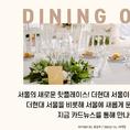 [카드뉴스] 서울에 새롭게 문 연 핫한 매장들