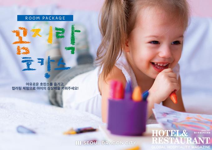 서울드래곤시티_ 꼼지락 호캉스