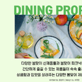 [카드뉴스]  피크닉 가서 먹기 좋은 봄맞이 신제품들